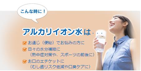 Nước ion kiềm giàu hydro tại Nhật